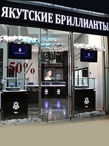 Оформление новогодних витрин Якутские бриллианты