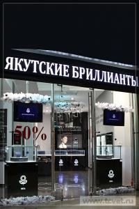 Оформление Якутские бриллианты 2014. Фото 1
