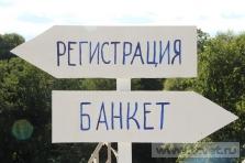 Летняя свадьба в Валуево. Фото 29