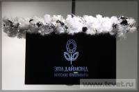 Оформление Якутские бриллианты 2014. Фото 31